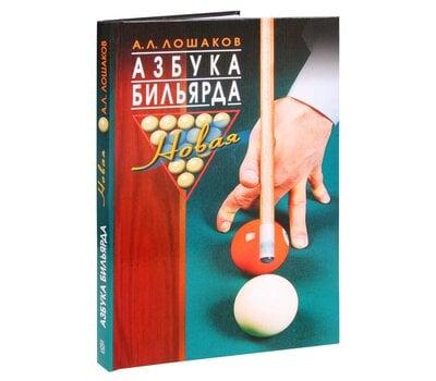 Книга Азбука бильярда Лошаков А.Л.