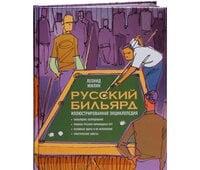 Энциклопедия Русский Бильярд Жилин Л.