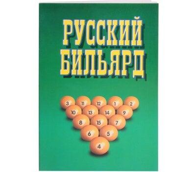 Книга Русский Бильярд Надеждина В.