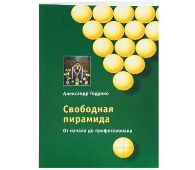 Книга Свободная Пирамида Годунко А.А.